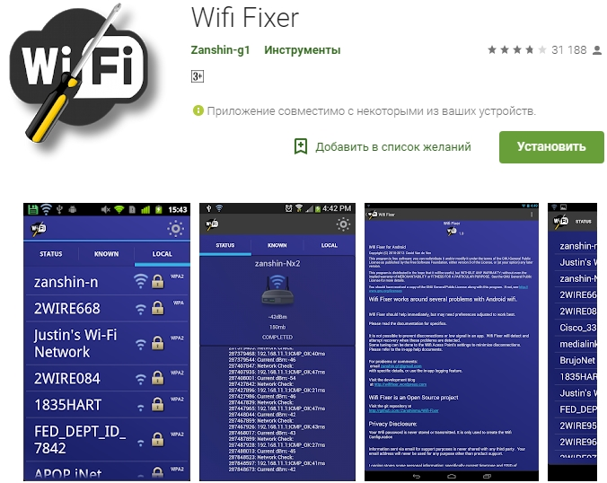 приложение Wi-Fi Fixer