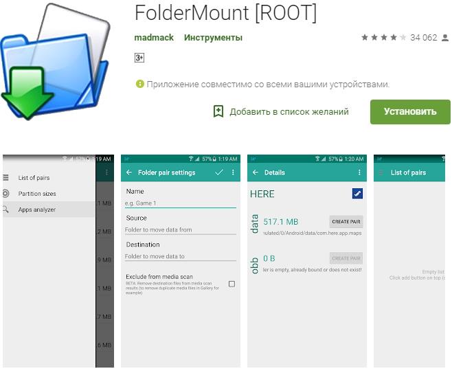 программа FolderMount