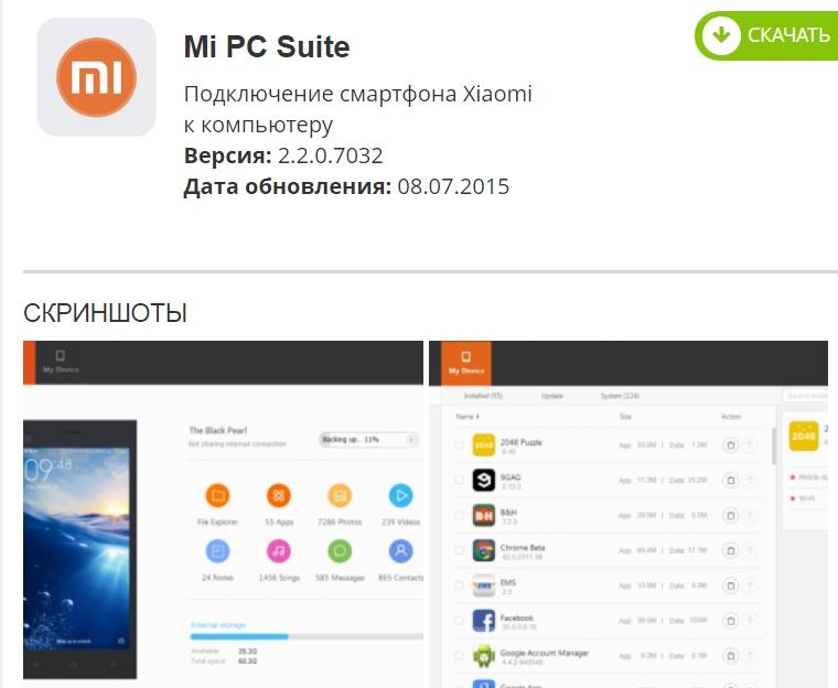 программа Mi PC Suite