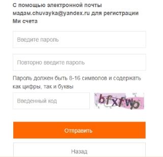 создание пароля для ми аккаунта