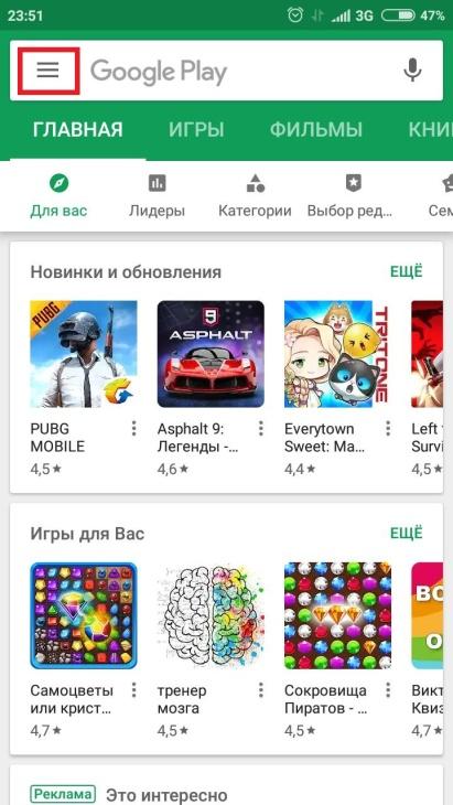 Сервисы Play Market