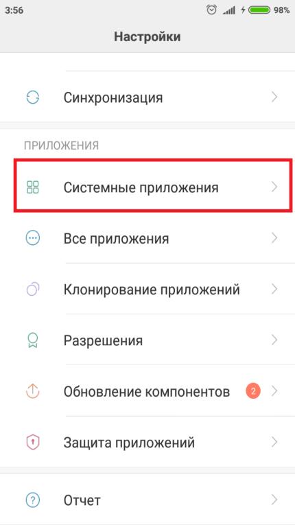 Системные приложения на смартфоне сяоми