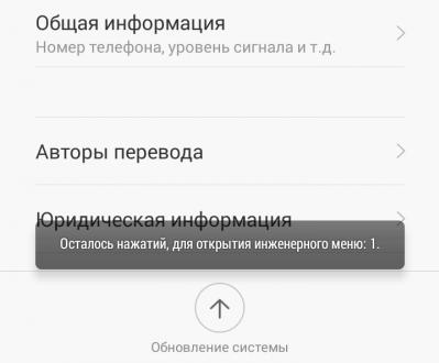 Вход в инженерное меню Xiaomi