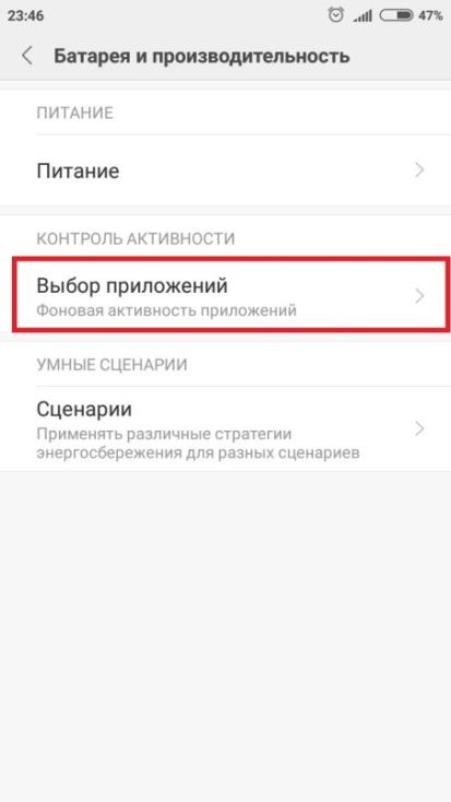 Выбор приложений на смартфоне сяоми