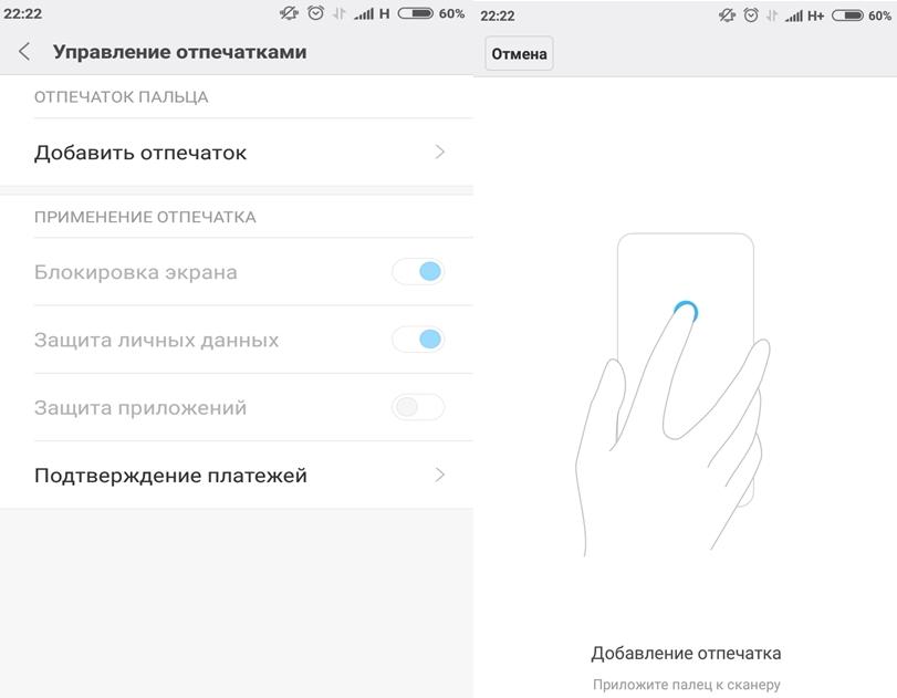 добавление отпечатка пальца сяоми