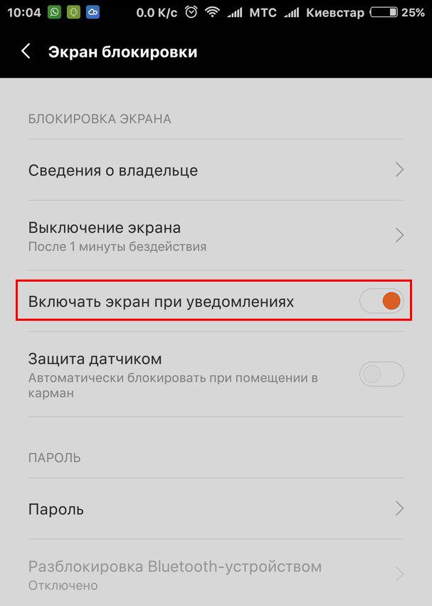 экран блокировки сяоми - настройки уведомлений