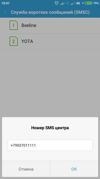 изменение номера смс центра на смартфоне сяоми