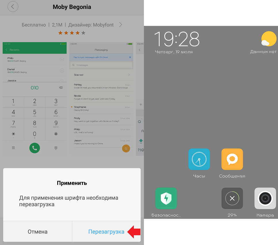 применение нового шрифта на смартфоне сяоми