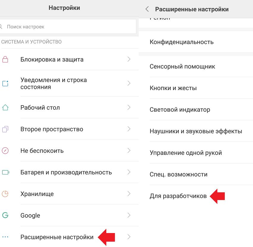 опция меню настроек - для разработчиков