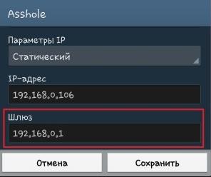 настройки IP для вай-фай сети на сяоми