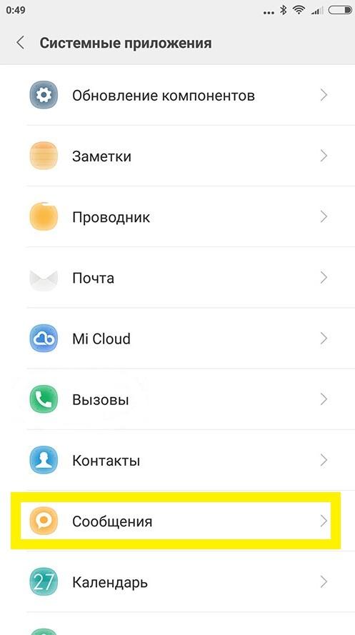 настройки сообщений на смартфоне xiaomi