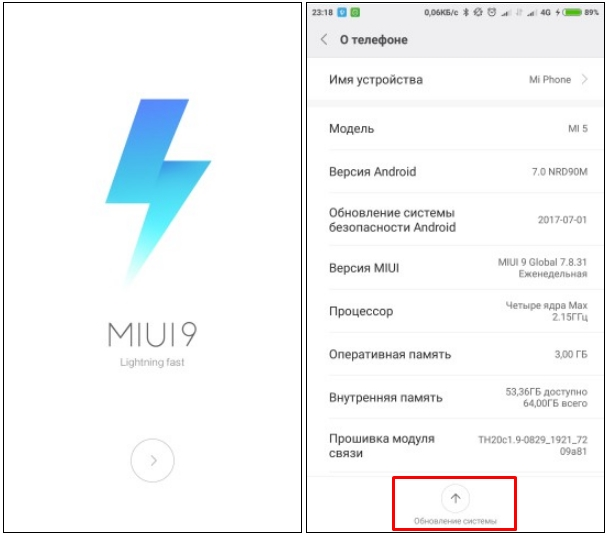 обновление системы miui