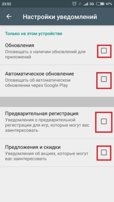 отмена уведомлений приложений на сяоми