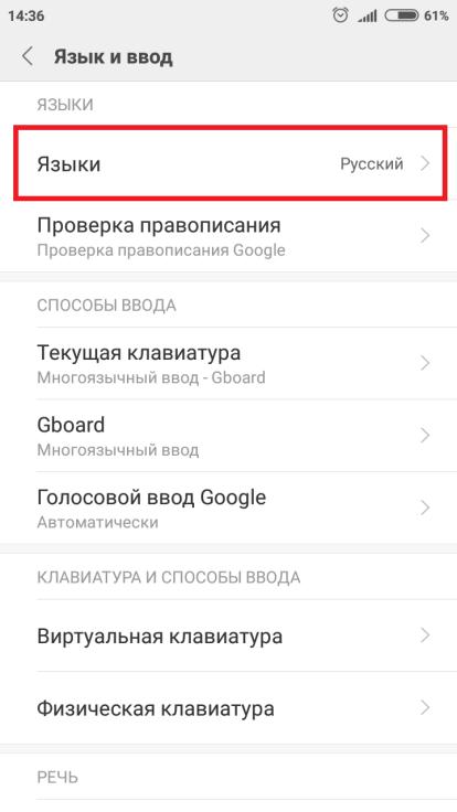 переключение русского языка на сяоми