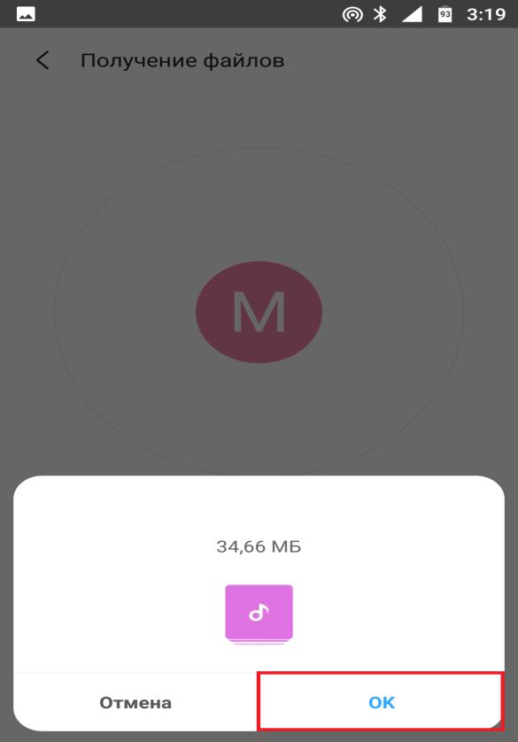 подтверждение принятия загрузки файлов на ми дроп