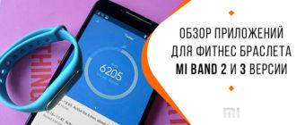 приложение для xiaomi mi band для андроид