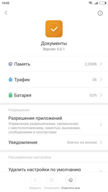 приложение документы на сяоми