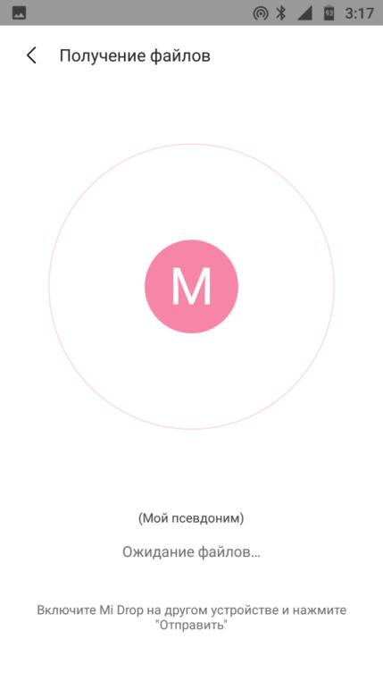процесс работы программы Mi Drop