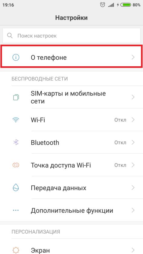 пункт «О телефоне» в настройках Xiaomi