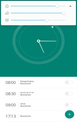 регулировка громкости будильника сяоми