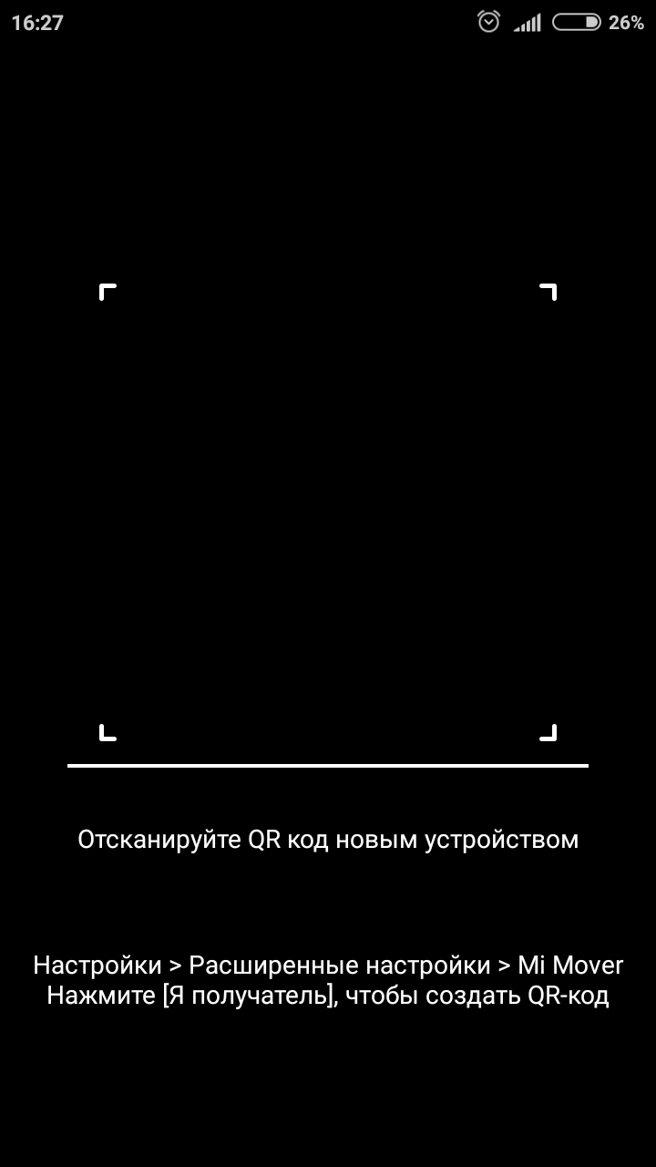 сканирование QR кода для передачи файлов