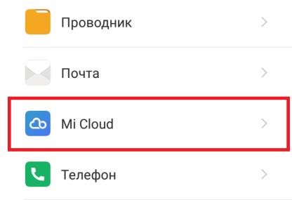вход в Mi Cloud сяоми
