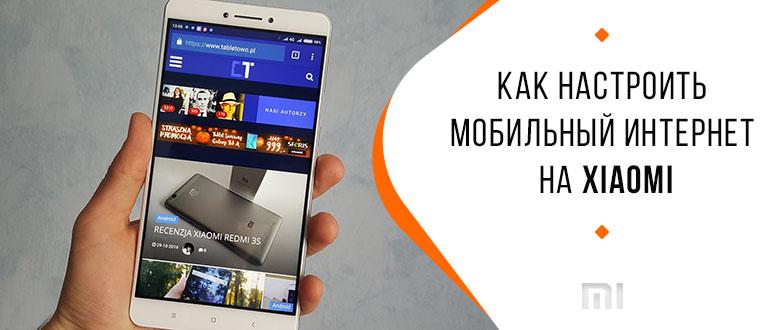 xiaomi не работает мобильный интернет