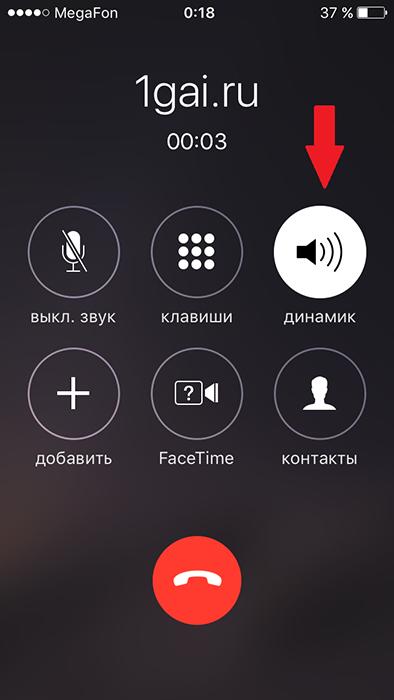 громкая связь на смартфоне xiaomi