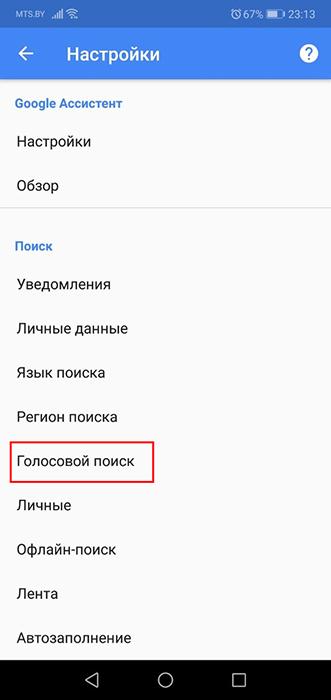 настройка голосового поиска гугл