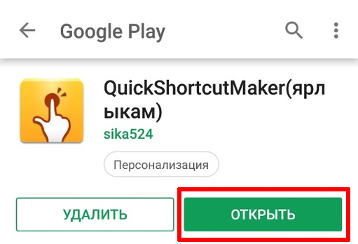 вход в программу Quick Shortcut Maker
