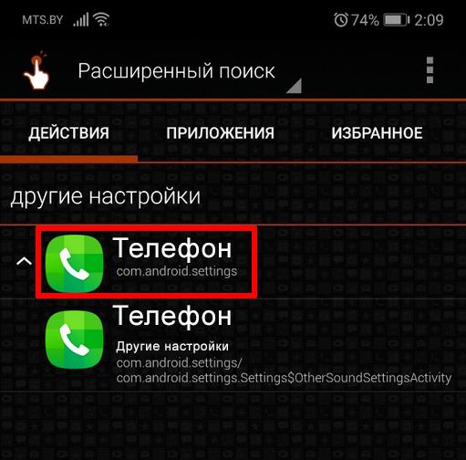 телефон — другие настройки