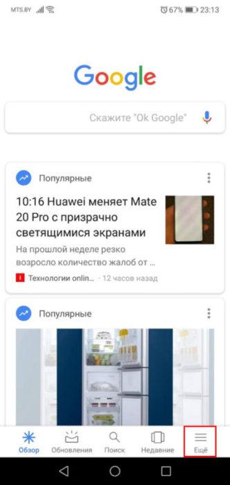 вход в приложение гугл