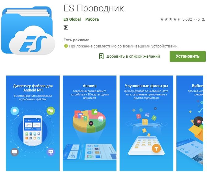 ES проводник для сяоми смартфона