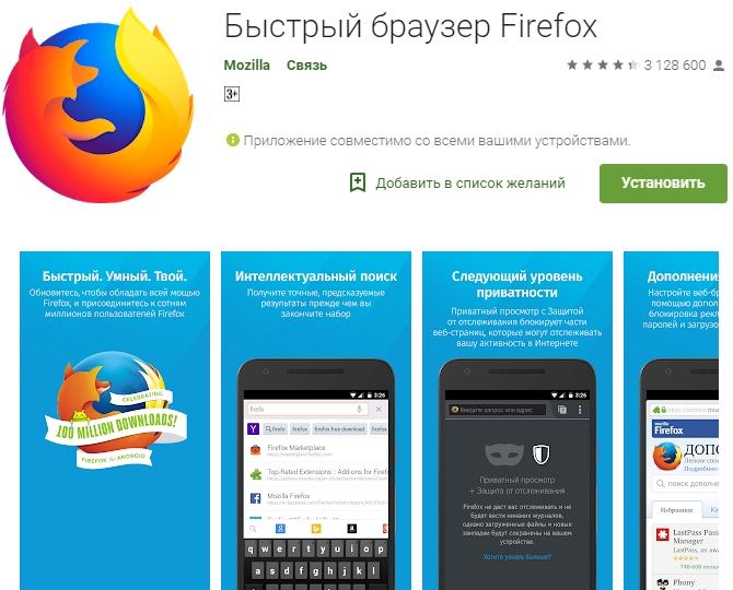 Firefox для смартфона сяоми