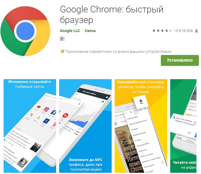 Google Chrome для сяоми