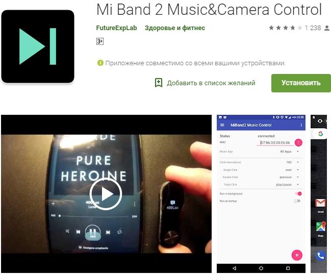 Mi Band 2 Music Control