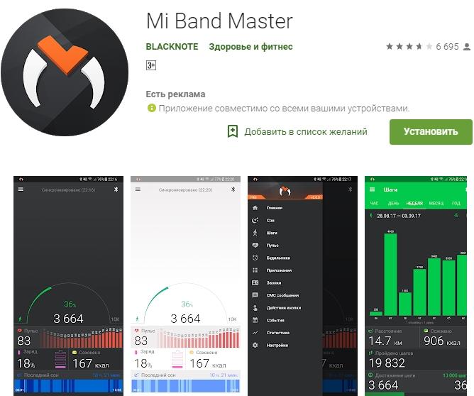 Mi Band Master Xiaomi