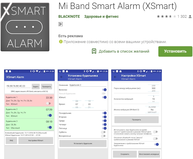Mi Band Smart Alarm