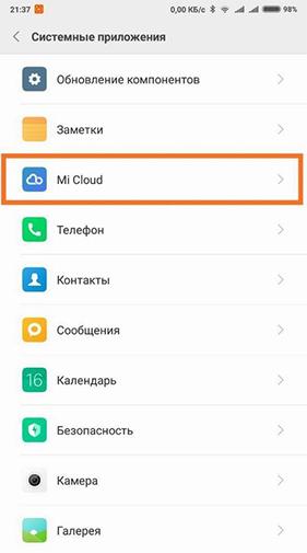 Mi Cloud в настройках сяоми