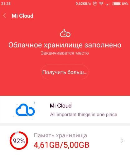 память в mi cloud заполнена