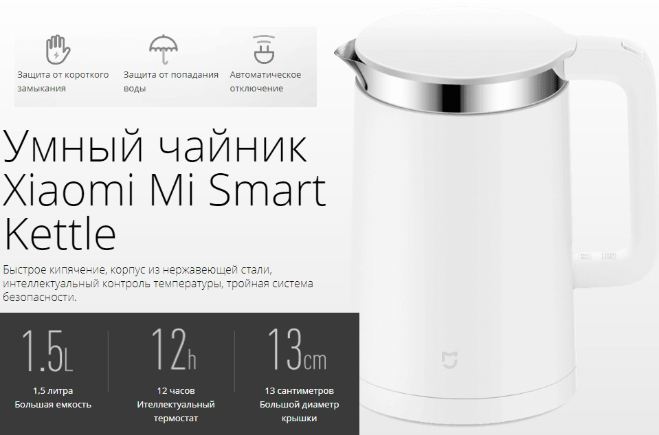 Преимущество чайников от Xiaomi