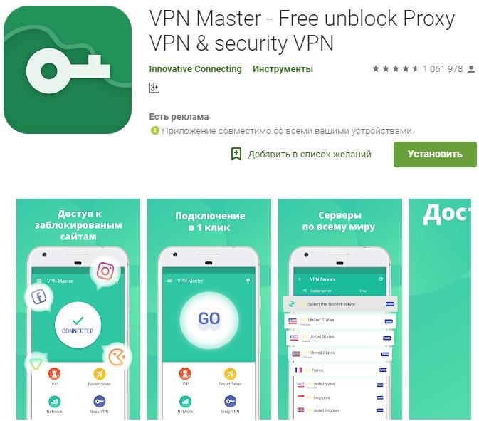приложение VNP Master