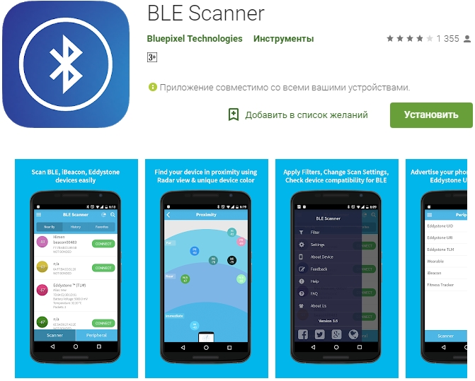 приложение BLE Scanner
