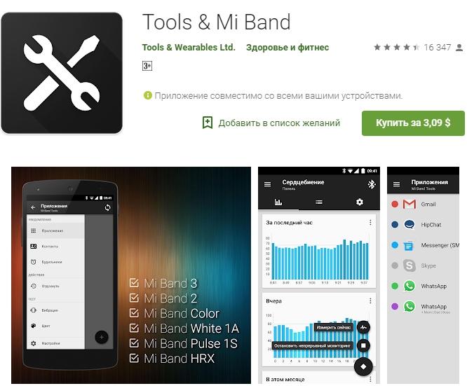Tools Mi Band