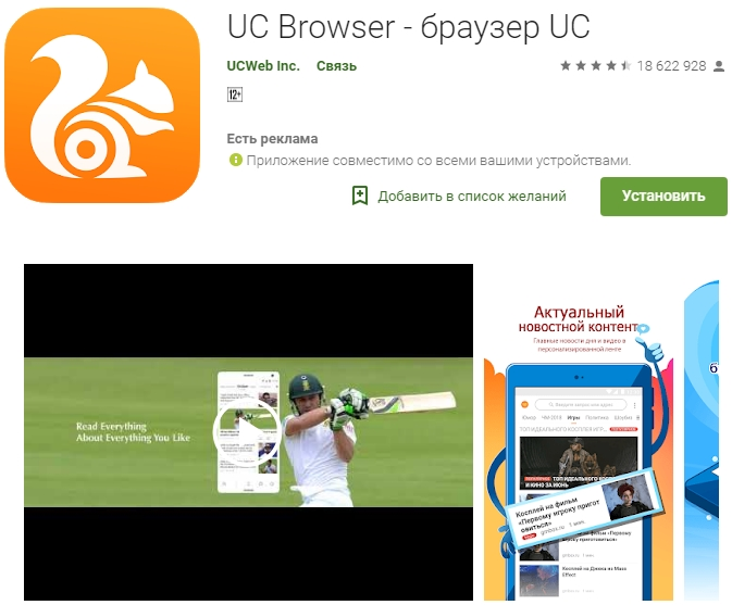UC Browser на смартфоне сяоми