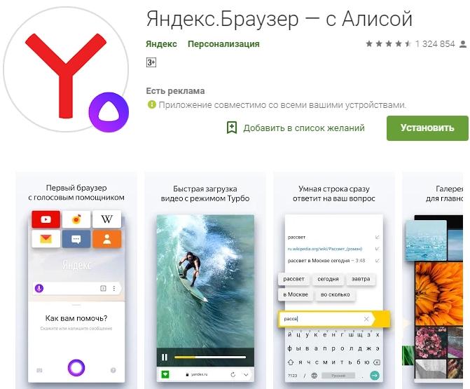 Яндекс.Браузер — с Алисой для сяоми