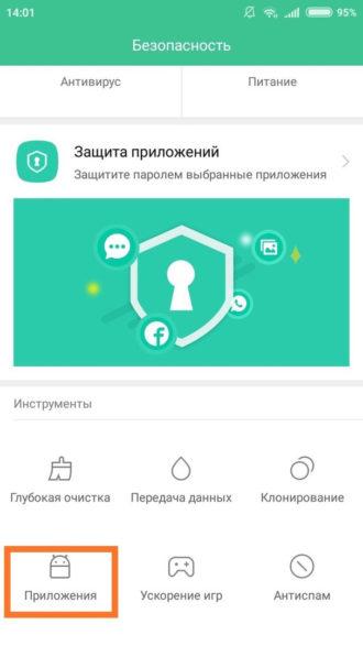 безопасность на смартфоне сяоми