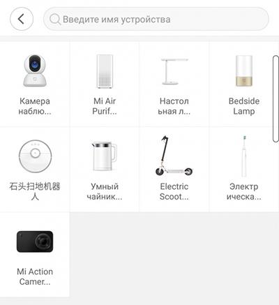 добавление устройства в ми хоум