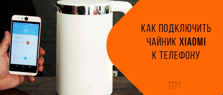 как подключить чайник xiaomi к телефону