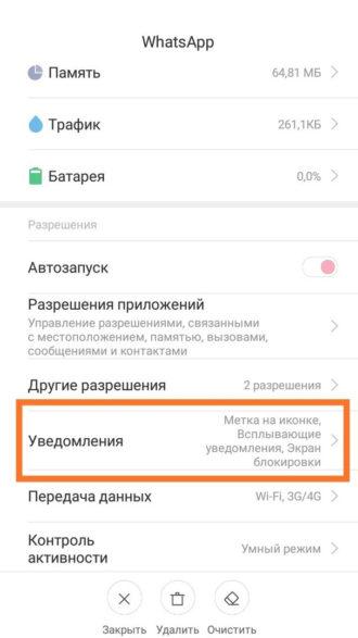 настройка уведомлений приложения на сяоми